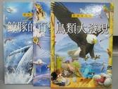 【書寶二手書T7/少年童書_QBP】鳥類大發現_百變的天氣_鯨豚的世界_共3本合售_探險家百科