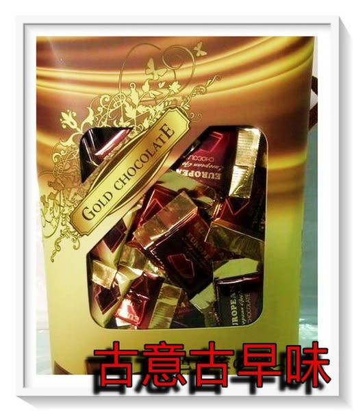 古意古早味 黑色黃金礦巧克力 (650公克/盒) 懷舊零食 黑礦 金磚 黑巧克力片 巧克力