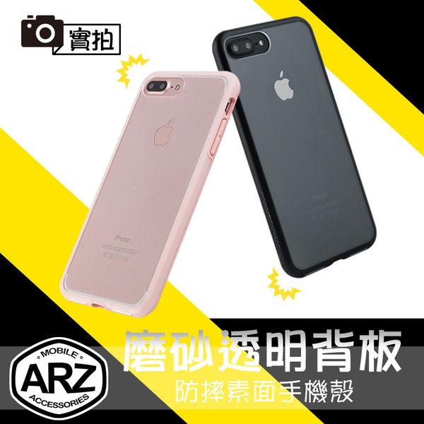 【ARZ】犀牛盾 透明版-防摔手機殼 i7 iPhone 7 Plus i7+ 愛妻 耐衝擊保護殼 磨砂背蓋軟框殼透明殼 透殼