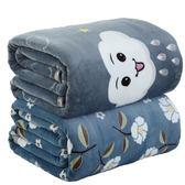 雙十二狂歡 冬季宿舍學生珊瑚絨毯子法蘭絨毛毯被子蓋毯雙人單人保暖加厚床單 艾尚旗艦店