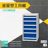 天鋼-EA-10062《重量型工具櫃》100KG單軌型 收納櫃 櫃子 工具收納 五金收納櫃 置物櫃