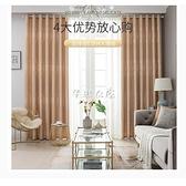 【窗簾整套帶桿】隔熱窗簾成品現代歐式客廳臥室遮光窗簾整套定制 快速出貨 YYS
