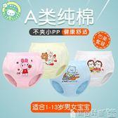 男童內褲 幼兒童男童女童寶寶內褲女1-3歲純棉小童小孩三角面包短褲 寶貝計畫