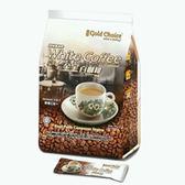 【馬來西亞 金寶】白咖啡(特濃)