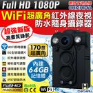 【CHICHIAU】HD 1080P WIFI超廣角170度防水紅外線隨身微型密錄器(64G)警察執勤必備@四保科技