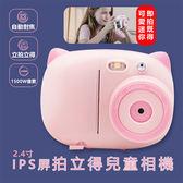 兒童相機 拍立得相機 數位相機 迷你相機 1500萬畫素 2.4寸高清屏 即拍即得 自動補光 兒童玩具