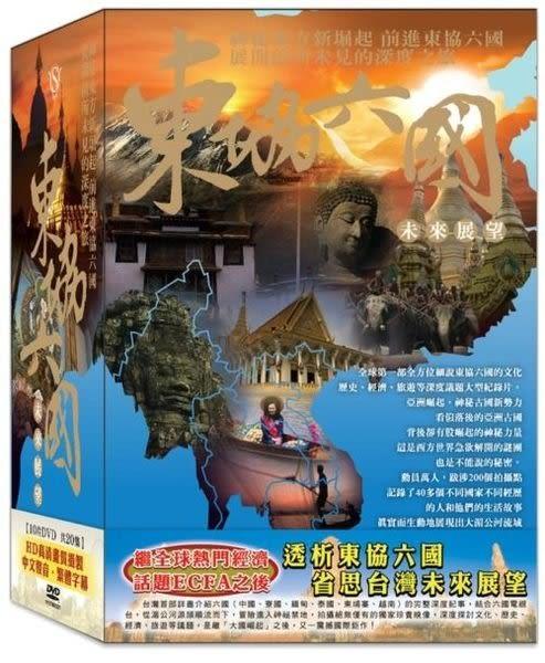 東協六國 未來展望 DVD   (購潮8)