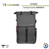 【Caseman卡斯曼】Compass Series 指南者系列攝影雙肩背包 CP300N