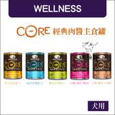 WELLNESS寵物健康〔CORE主食狗罐,5種口味,354g〕 (單罐)