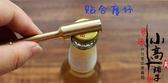 手工機械 啤酒開瓶器瓶起子