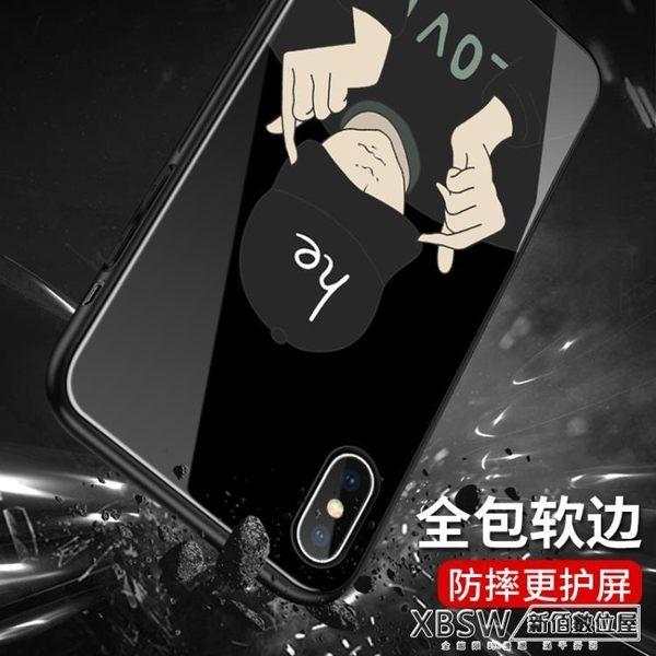 蘋果x手機殼iphone7plus玻璃殼個性創意7p潮牌蘋果xs max『新佰數位屋』