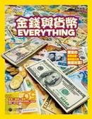 國家地理兒童百科:金錢與貨幣