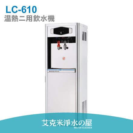 樂泉LC-610 / LC610 溫熱二用飲水機 ~ 整機不鏽鋼外殼 美觀堅固,採熱交換系統 拒喝生水~(免費安裝)