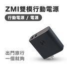 紫米 ZMI 雙模 智能 二合一 6500mAh 充電器+行動電源 充電器 雙模式 快充 QC3 ...