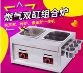 魅廚關東煮機器商用雙缸煮面爐麻辣燙設備燃氣串串香鍋燙炸爐煤氣HM 3c優購