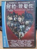 影音專賣店-M12-005-正版DVD*電影【紐約我愛你】-娜塔莉波曼*奧蘭多布魯