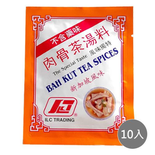 正宗新加坡肉骨茶包 x10入
