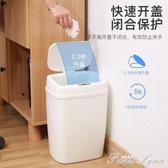 感應垃圾桶家用智慧客廳臥室簡約帶蓋垃圾桶廁所衛生間自動感應式HM 中秋節全館免運