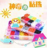 水霧神奇魔法珠手工diy益智男孩女孩水珠拼豆豆拼圖兒童玩具套裝 開學季特惠