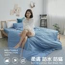 【小日常寢居】清新素色100%防水防蹣《深洋藍》6尺雙人加大床包+枕套三件組(不含被套)台灣製