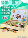 拼圖兒童益智女孩男孩磁性拼拼樂木質立體磁力3-6歲寶寶畫板玩具(聖誕新品)