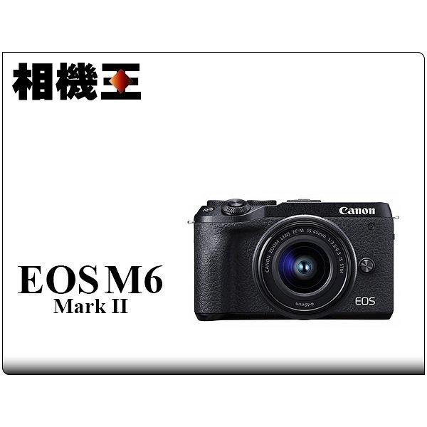 ★相機王★Canon EOS M6 Mark II Kit組 黑色〔含15-45mm〕平行輸入