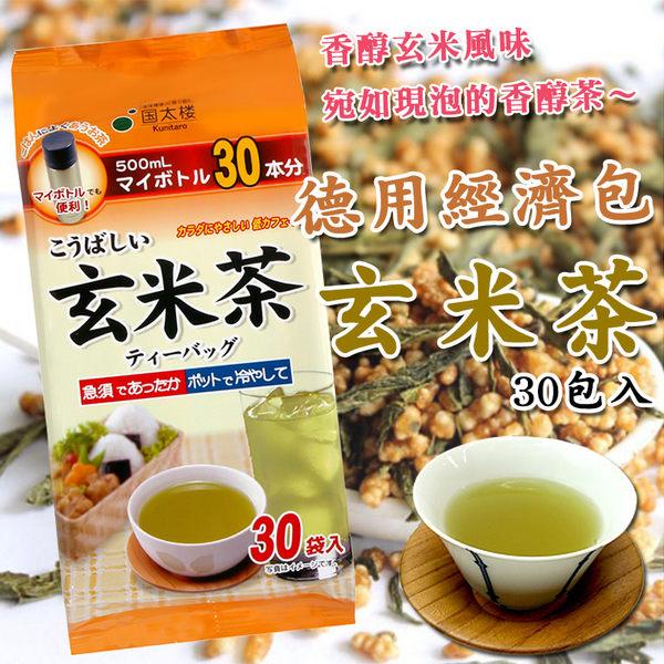 日本 國太樓 德用經濟包 玄米茶 (30入) 90g