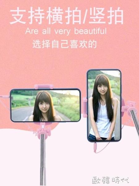 手機自拍桿小米華為vivo蘋果6榮耀oppo美圖iphone安卓萬能通用型迷你便攜 歐韓時代