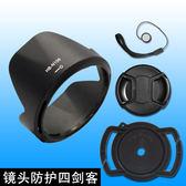 遮光罩尼康遮光罩HB-N106 單反相機鏡頭AF-P 18-55mm 55鏡頭蓋 防丟扣 防丟繩