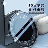 【Baseus】極簡無線充電盤(升級版QI認證)15W充電盤 BSMI 輕巧 快充 智能 無線充