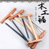 木工鋸手據劇老式家用戶外木頭鋸小手工據框鋸手拉鋸木工工具鋸子LX 夏季上新