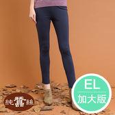 【岱妮蠶絲】素面蠶絲內搭長褲(深藍)加大EL