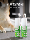2瓶裝狗狗誘導劑寵物狗大小便訓廁劑廁所引導狗狗拉屎便便尿尿排便定點