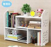 電腦桌上書架伸縮桌面書櫃兒童簡易置物架小型辦公收納架簡約QM 『艾麗花園』