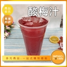 INPHIC-酸梅汁模型 酸梅湯 烏梅汁 酸梅汁-IMFL012104B