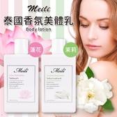 泰國香氛美體乳 200ml【櫻桃飾品】【30303】