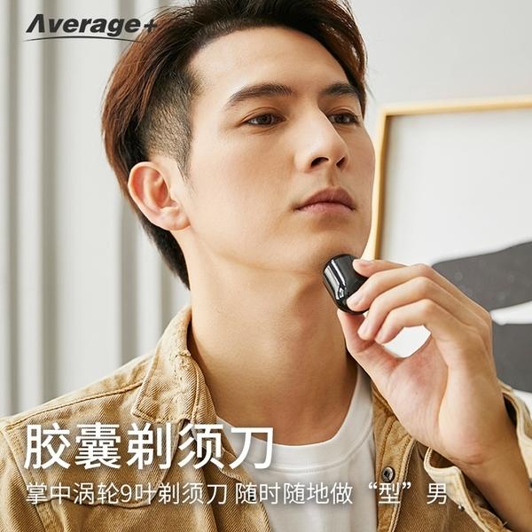 Average+膠囊剃鬚刀 男士刮鬍刀 手機剃鬚刀 迷你刮鬍刀 TYPE-C 6500RPM