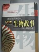 【書寶二手書T6/科學_NLC】推翻世紀的生物故事_劉宗寅 冬青