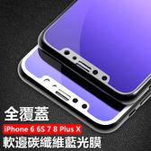 蘋果 iPhone X 8 7 6 6S Plus 鋼化膜 軟邊 碳纖維 不易碎 9H防爆 抗藍光 玻璃貼 護眼 保護膜