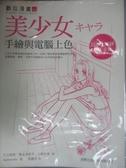 【書寶二手書T5/電腦_PFM】美少女手繪與電腦上色_入江泰浩.椎名見早子