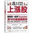我只買上漲股:韓國第一股票Youtuber用100張線圖教你看穿主力動向,搭順風