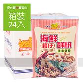 【金錢豹】海鮮酥粉250g,24包/箱,全素