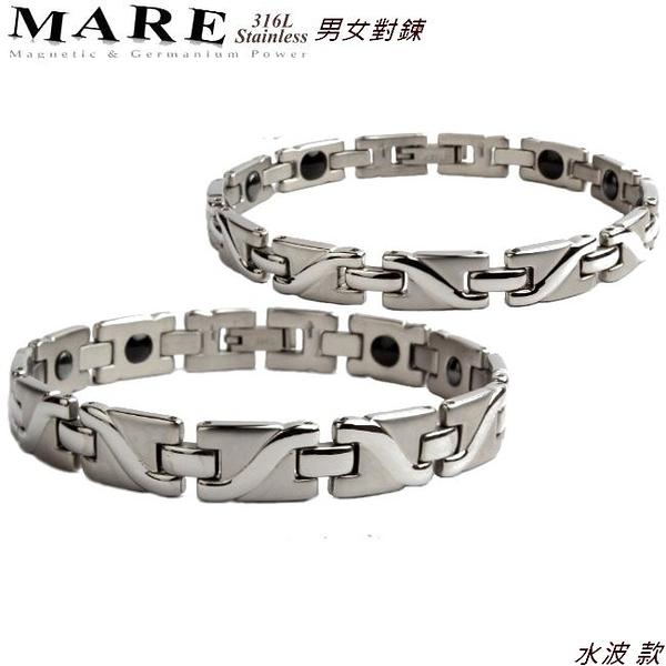 【MARE-316L白鋼】男女對鍊 系列:水波 款