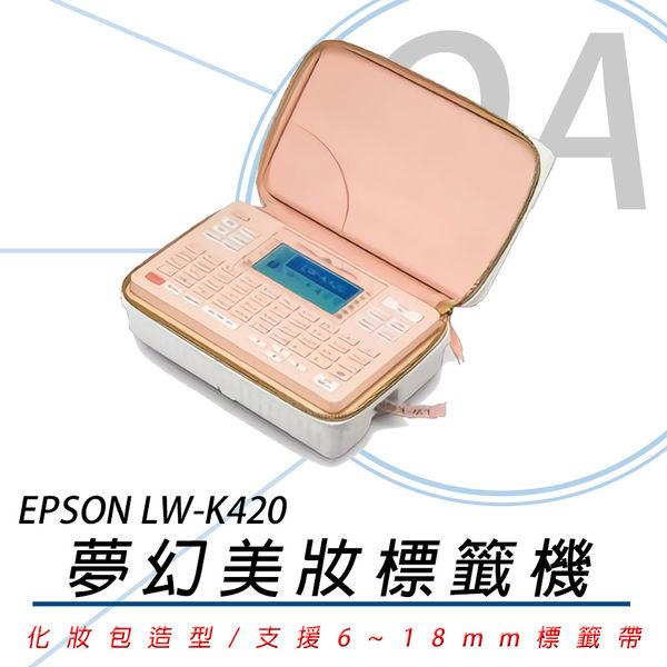 【贈 緞帶款標籤帶】EPSON LW-K420 夢幻美妝 標籤機 標籤印表機 買就送 緞帶款 標籤帶 化妝包