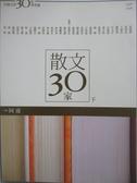 【書寶二手書T5/短篇_NIV】台灣文學30年菁英選3-散文30家(下冊)_阿盛