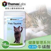 *KING WANG*THOMAS LABS 湯瑪士健康管理系列-超級貓咪牛磺酸16oz