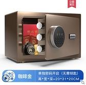 保險箱 安信威保險柜家用小型保險箱25/28/36cm辦公指紋保管箱全鋼 晶彩 99免運