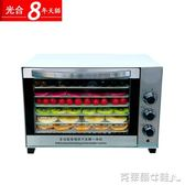 烘果機 光合不銹鋼烤水果的烘干機商用食品加工機小型片機烘果蔬狗糧食物 MKS克萊爾
