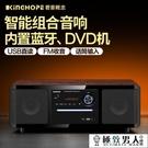 CD機 KINGHOPE PA-350桌面台式一體DVD/CD機組合音響藍芽手機臥室音箱【極致男人】