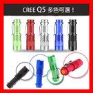 Q5可伸縮調光迷你強光手電筒(請於購物車備註顏色)